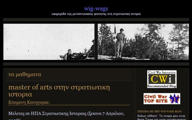 wig-wags inGreek
